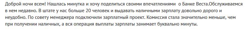 Отзыв №2 о зарплатном проекте в Веста банке