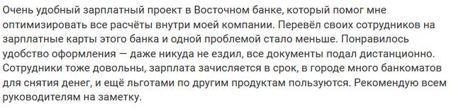 Отзыв №2 о зарплатном проекте в Восточном банке