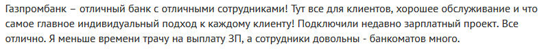 Отзыв2 клиента о зарплатном проекте в Газпромбанке