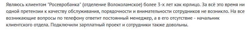 Отзыв2 клиента о зарплатном проекте в Росевробанке
