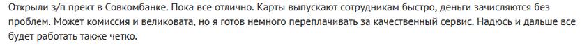 Отзыв2 клиента о зарплатном проекте в Совкомбанке