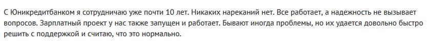 Отзыв2 клиента о зарплатном проекте в Юникредит банке