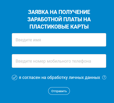 Онлайн-заявка на зарплатный проект в Эксперт банке
