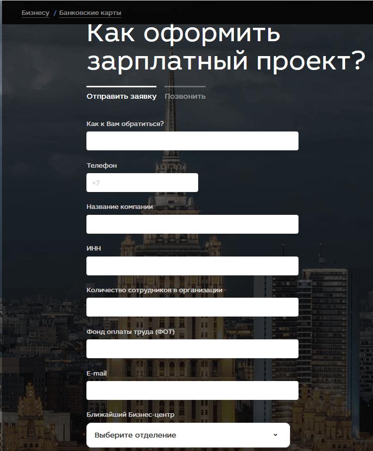 Онлайн-заявка на зарплатный проект в МКБ