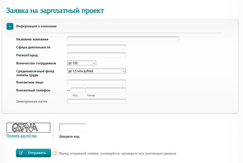 Онлайн-заявка на зарплатный проект в МТС-банке