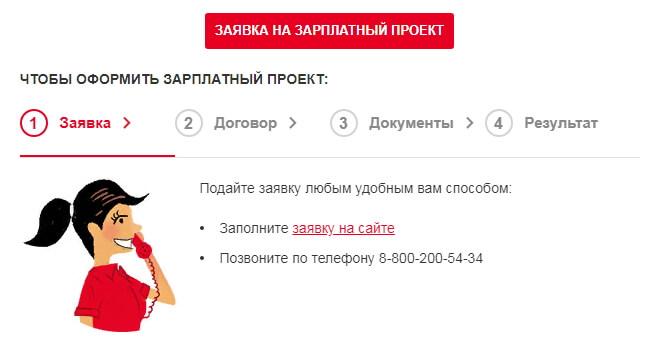 Онлайн-заявка на зарплатный проект в Росбанке