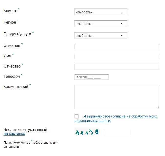 Онлайн-заявка на зарплатный проект в Связь-банке