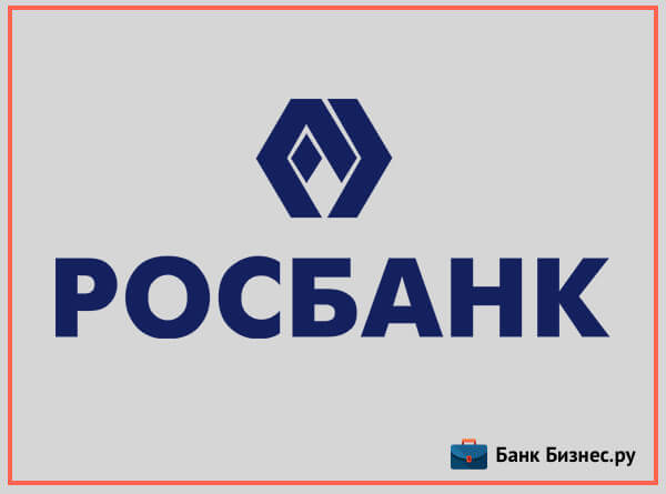Зарплатный проект для ИП и ООО в Росбанке тарифы подключить