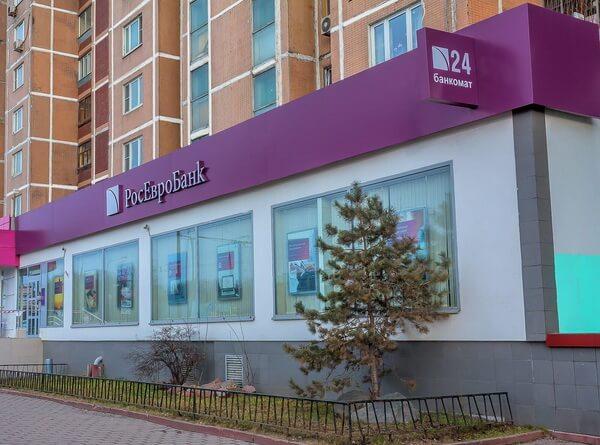 Открытие зарплатного проекта в Росевробанке