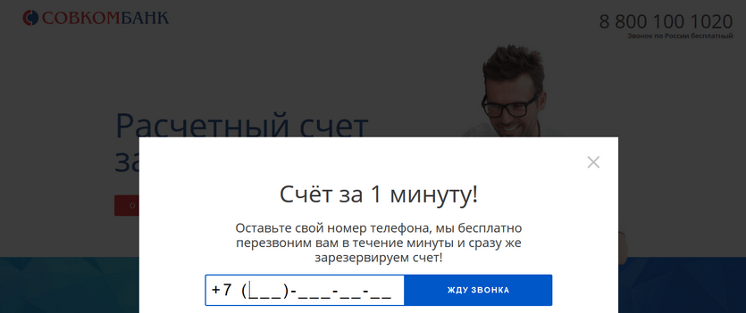 Заявка на открытие расчетного счета в Совкомбанке