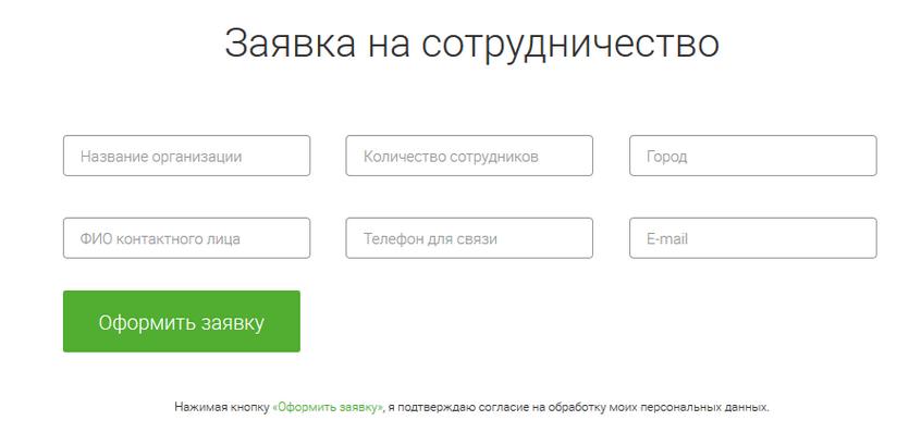 Заявка на открытие зарплатного проекта в ОТП Банке