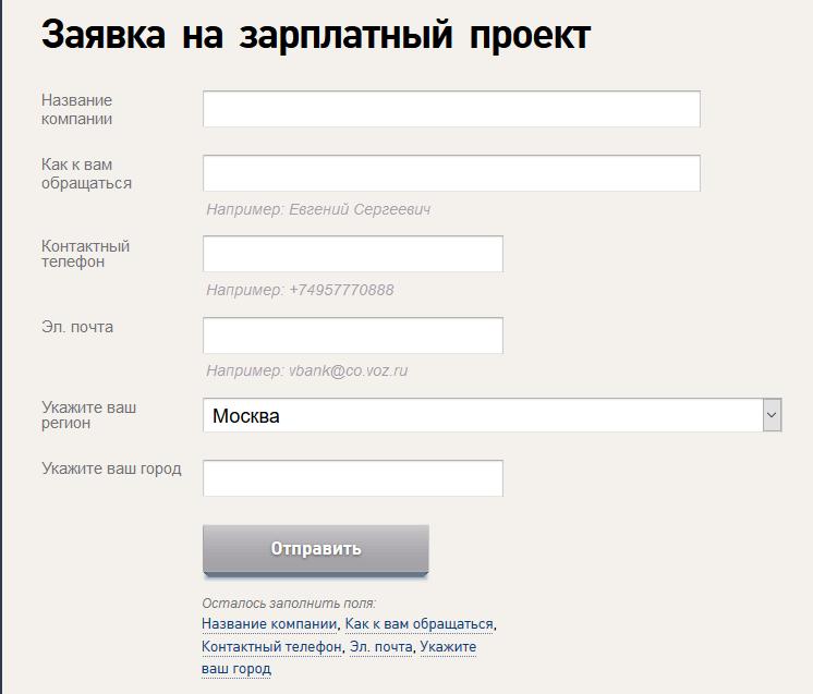 Заявка на открытие зарплатного проекта в банке Возрождение
